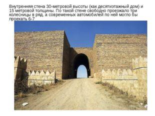 Внутренняя стена 30-метровой высоты (как десятиэтажный дом) и 15 метровой тол