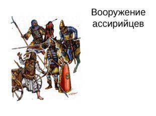 Вооружение ассирийцев