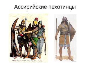 Ассирийские пехотинцы
