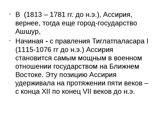 В (1813 – 1781 гг. до н.э.), Ассирия, вернее, тогда еще город-государство Ашш...