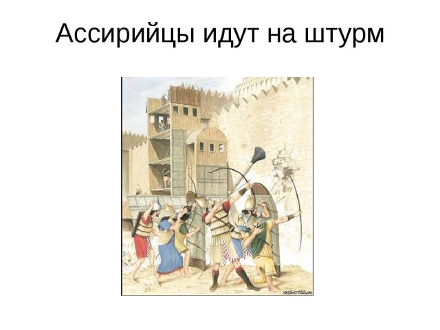 Ассирийцы идут на штурм