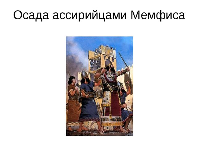 Осада ассирийцами Мемфиса