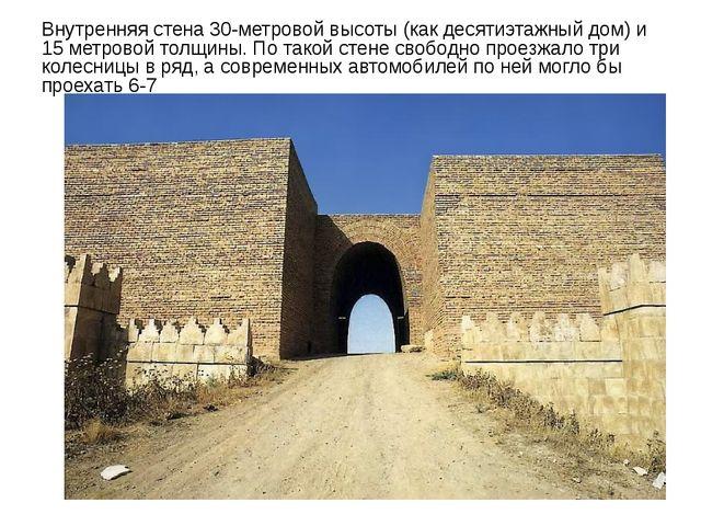 Внутренняя стена 30-метровой высоты (как десятиэтажный дом) и 15 метровой тол...