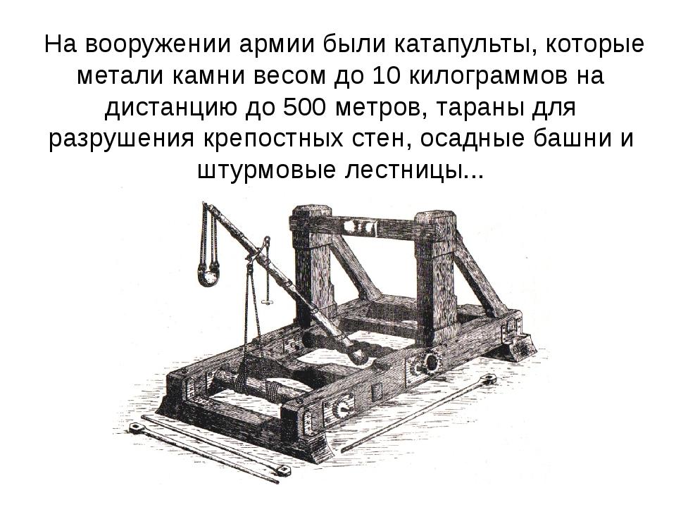 На вооружении армии были катапульты, которые метали камни весом до 10 килогр...