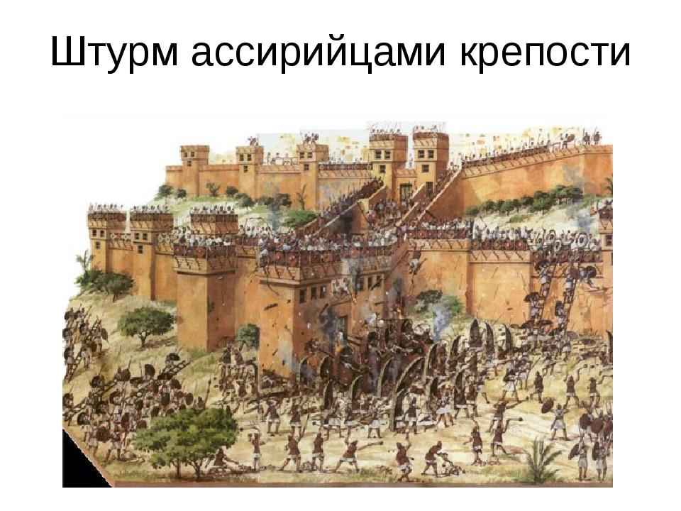 Штурм ассирийцами крепости