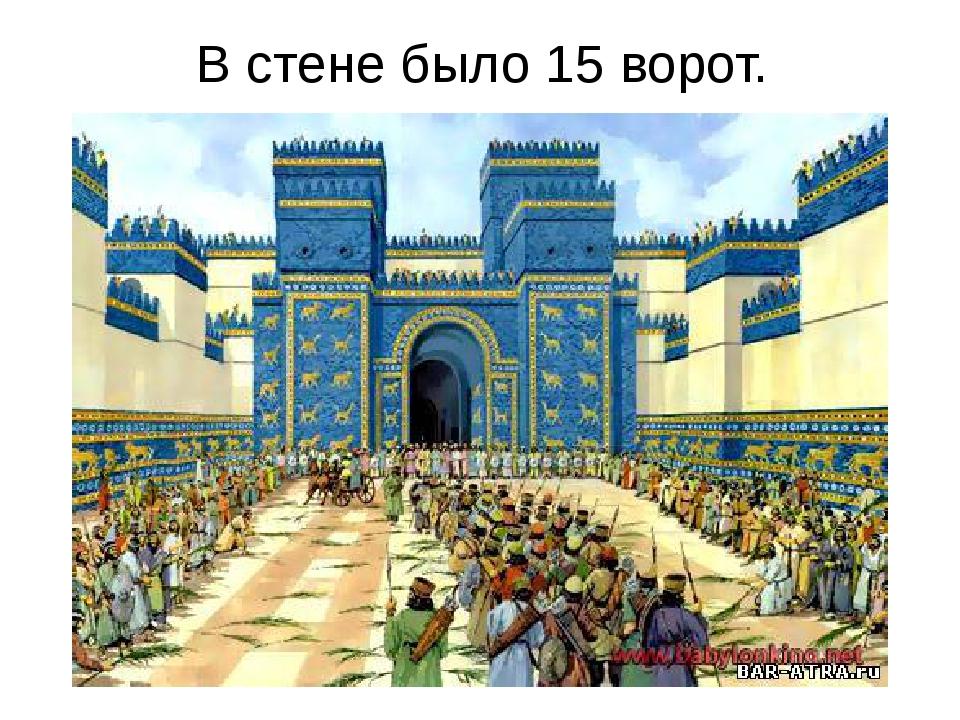 В стене было 15 ворот.