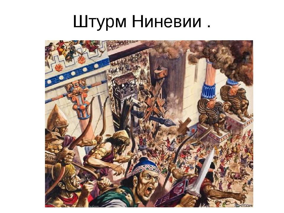 Штурм Ниневии .