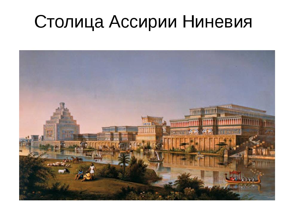 Столица Ассирии Ниневия