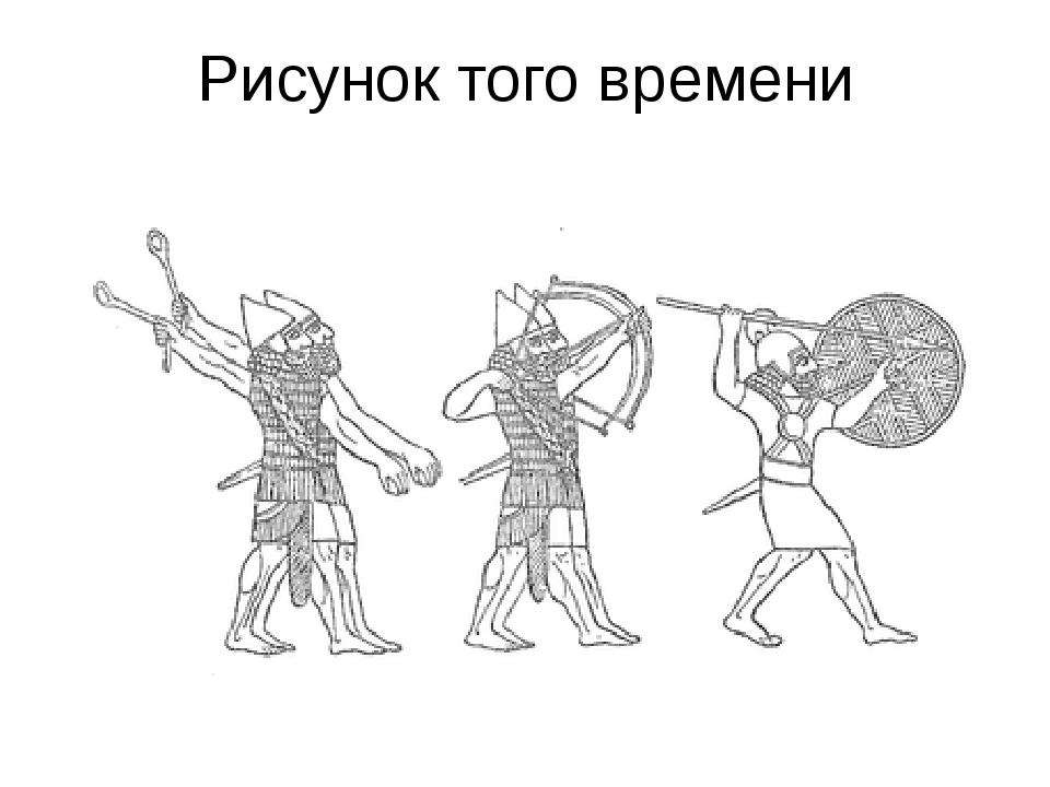 Рисунок того времени