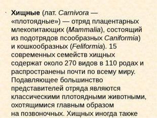 Хищные(лат.Carnivora— «плотоядные»)— отрядплацентарных млекопитающих(Ma