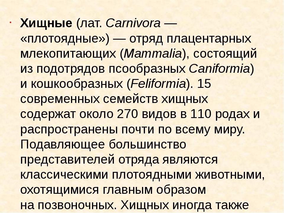 Хищные(лат.Carnivora— «плотоядные»)— отрядплацентарных млекопитающих(Ma...