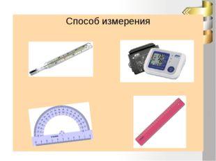 Способ измерения
