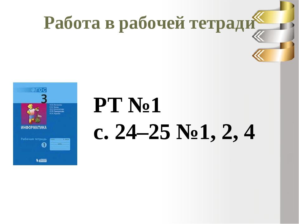 Работа в рабочей тетради РТ №1 с. 24–25 №1, 2, 4