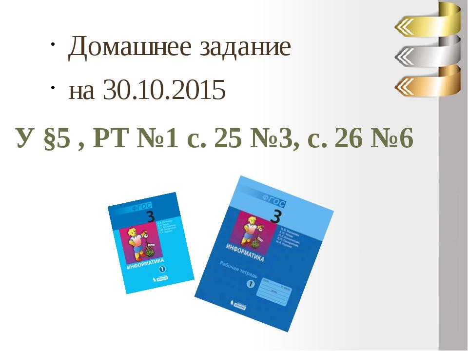У §5 , РТ №1 с. 25 №3, с. 26 №6 Домашнее задание на 30.10.2015