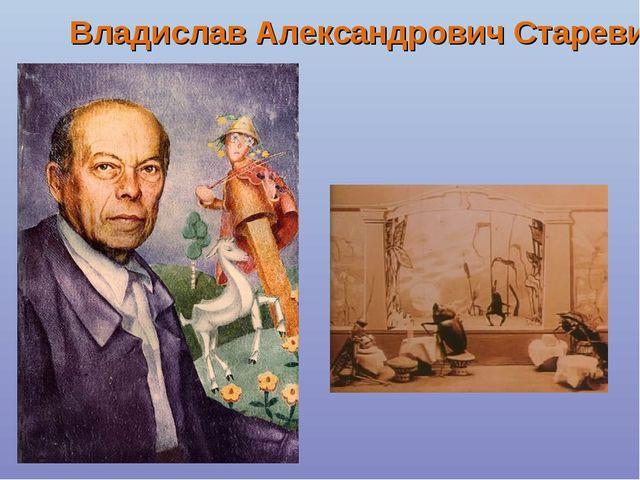 Владислав Александрович Старевич