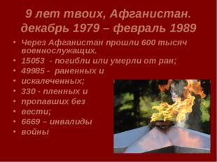9 лет твоих, Афганистан. декабрь 1979 – февраль 1989 Через Афганистан прошли