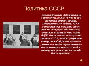 Политика СССР Правительство Афганистана обратилось к СССР с просьбой ввести в