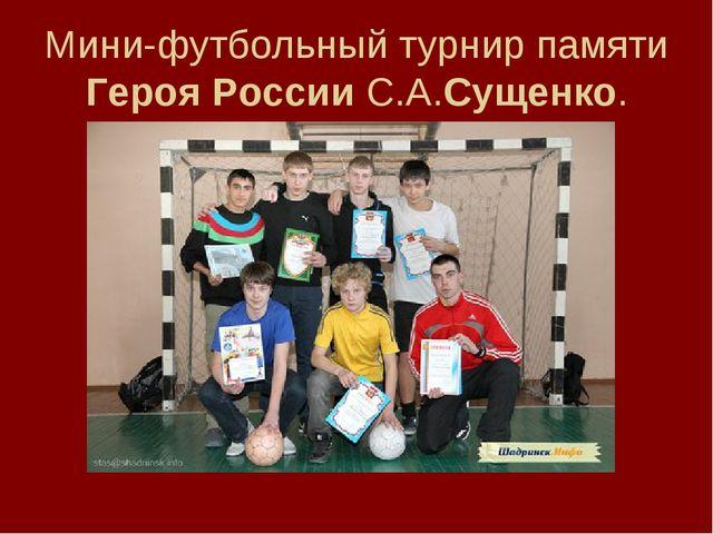 Мини-футбольный турнир памяти Героя России С.А.Сущенко.