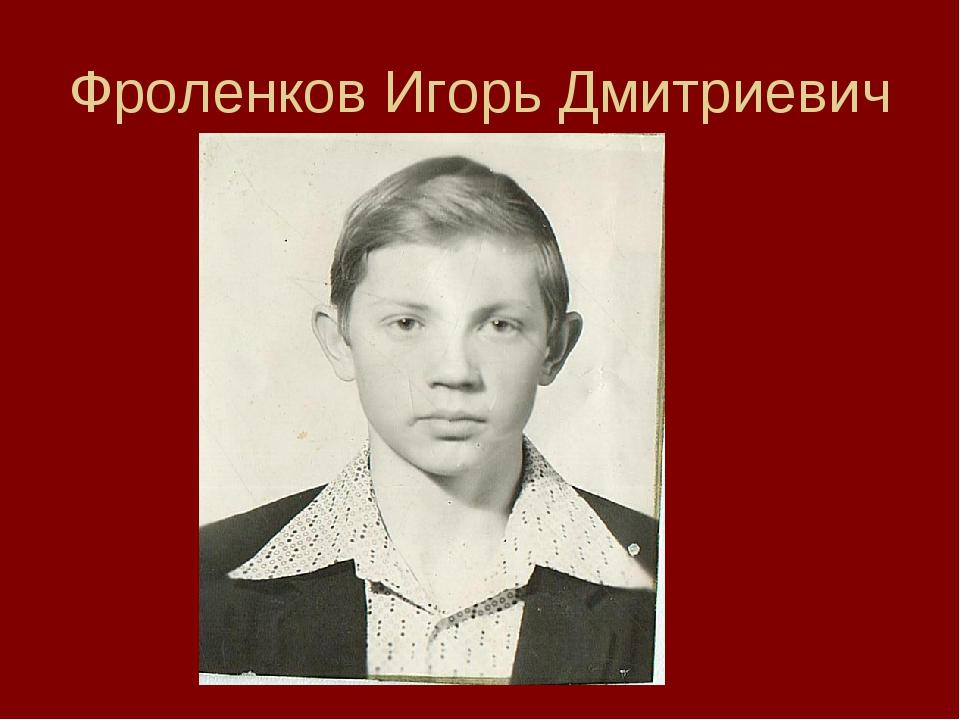 Фроленков Игорь Дмитриевич