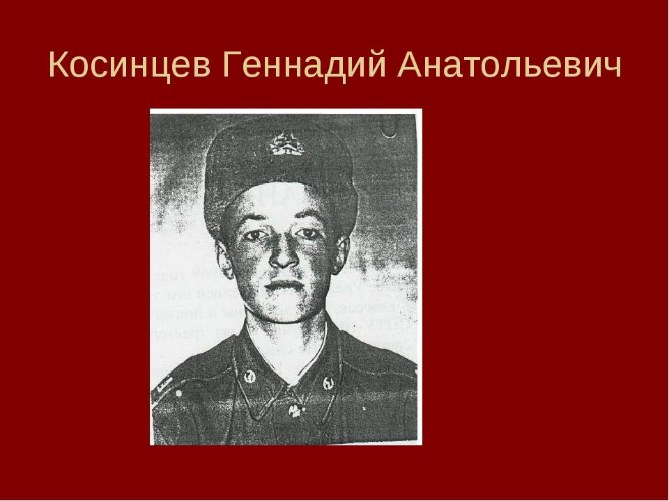 Косинцев Геннадий Анатольевич