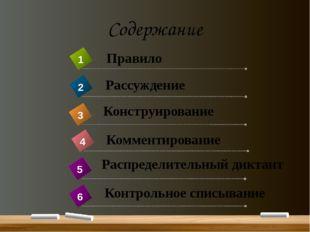 Содержание Правило Рассуждение Конструирование Комментирование Распределитель