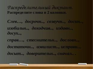 Распределительный диктант. Распределите слова в 2 колонки. Слев…, досрочн..,