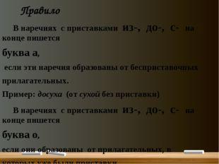 Правило В наречиях с приставками из-, до-, с- на конце пишется буква а, есл
