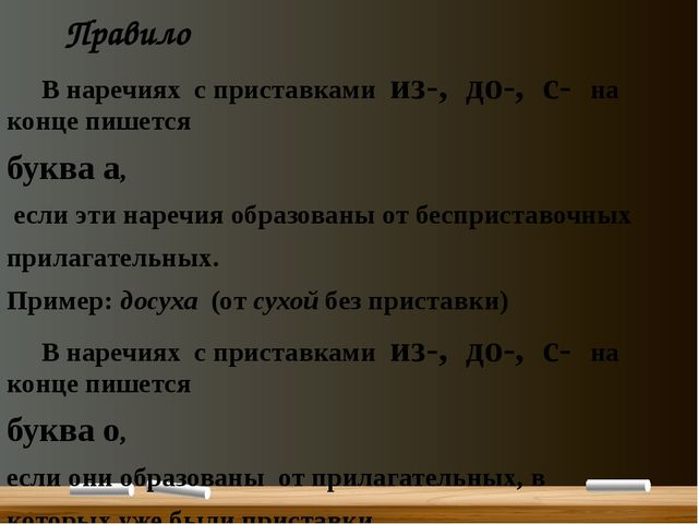 Правило В наречиях с приставками из-, до-, с- на конце пишется буква а, есл...