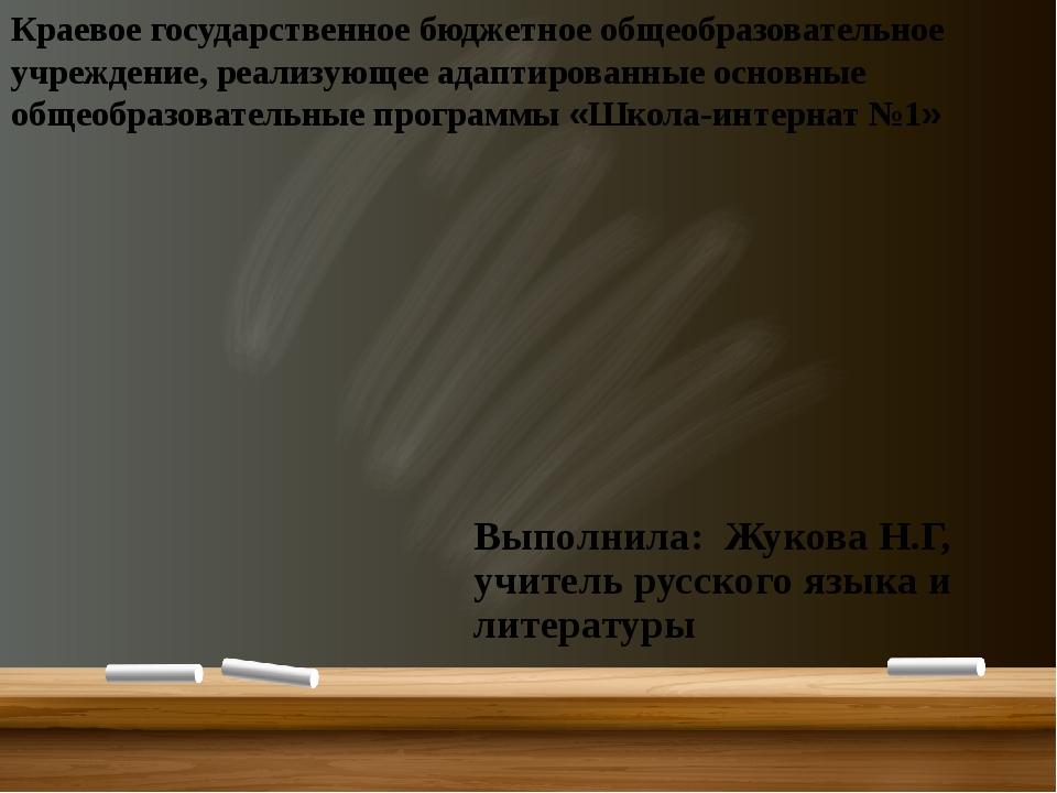 Проблемно-исследовательский урок по теме: «Буквы О и А на конце наречий с пр...