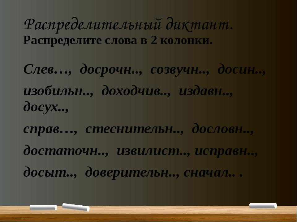 Распределительный диктант. Распределите слова в 2 колонки. Слев…, досрочн..,...