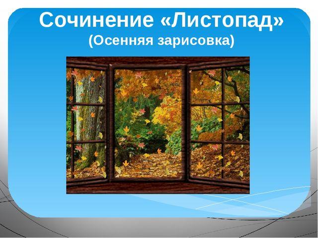Сочинение «Листопад» (Осенняя зарисовка)