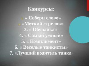 Конкурсы: « Собери слово» «Меткий стрелок» 3. « Обувайка» 4. « Самый умный» 5