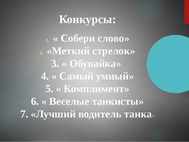 Конкурсы: « Собери слово» «Меткий стрелок» 3. « Обувайка» 4. « Самый умный» 5...