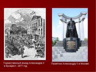 Торжественный въезд Александра II в Бухарест, 1877 год Памятник Александру II