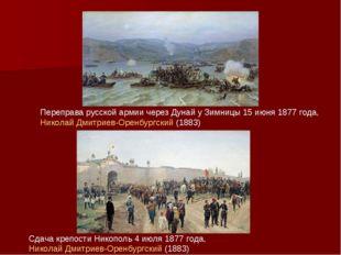 Переправа русской армии через Дунай у Зимницы 15 июня 1877 года, Николай Дмит