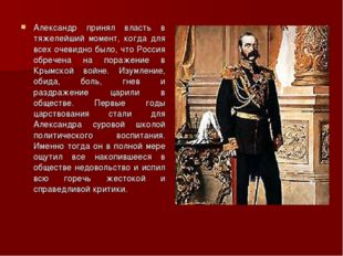 Александр принял власть в тяжелейший момент, когда для всех очевидно было, чт