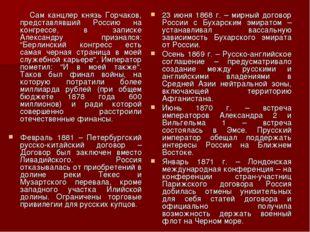 Сам канцлер князь Горчаков, представлявший Россию на конгрессе, в записке Ал
