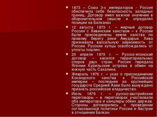 1873 – Союз 3-х императоров - Россия обеспечила себе безопасность западных гр
