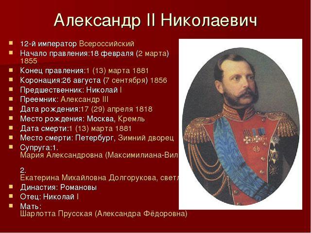 12-й император Всероссийский Началоправления:18 февраля (2 марта) 1855 Конец...