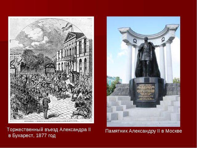 Торжественный въезд Александра II в Бухарест, 1877 год Памятник Александру II...