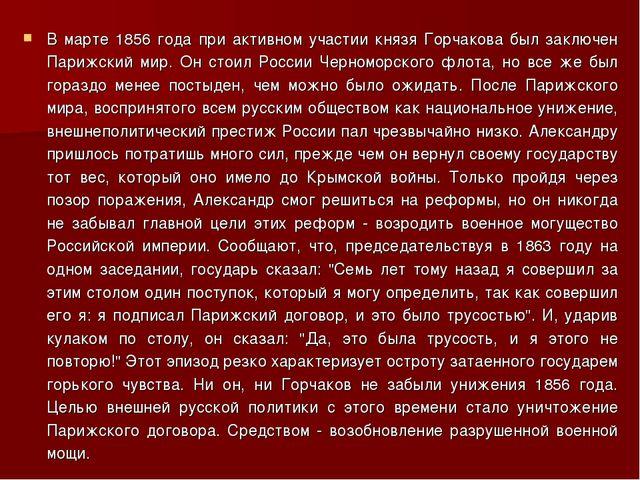 В марте 1856 года при активном участии князя Горчакова был заключен Парижский...