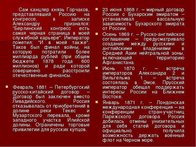 Сам канцлер князь Горчаков, представлявший Россию на конгрессе, в записке Ал...