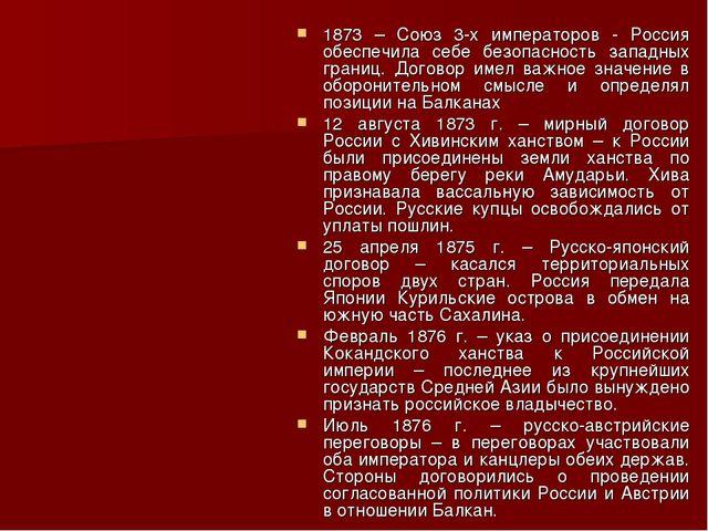 1873 – Союз 3-х императоров - Россия обеспечила себе безопасность западных гр...