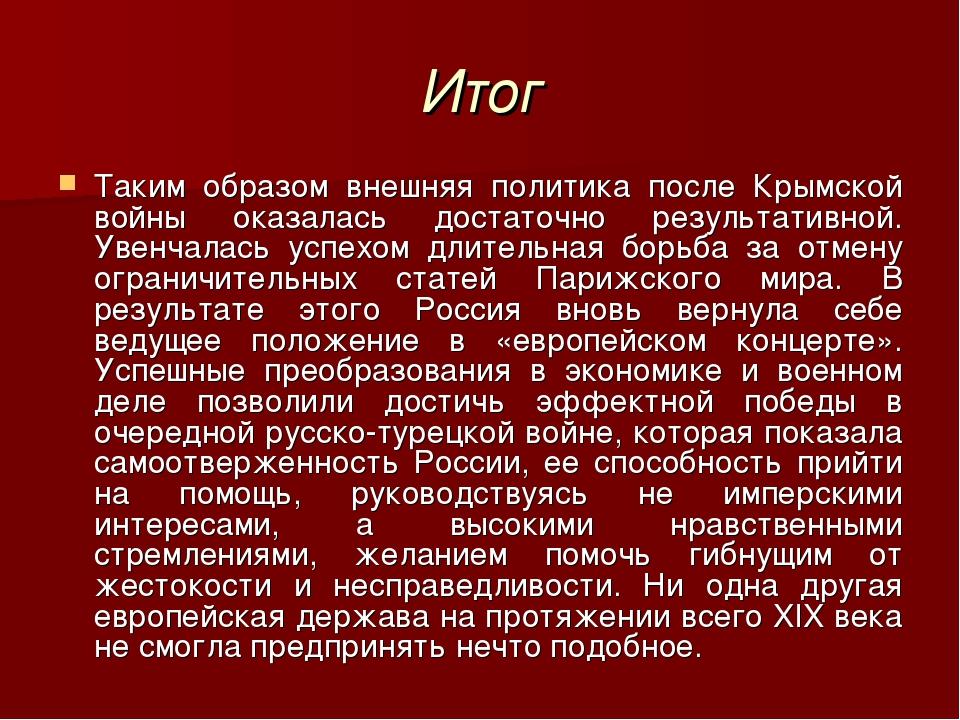 Итог Таким образом внешняя политика после Крымской войны оказалась достаточно...