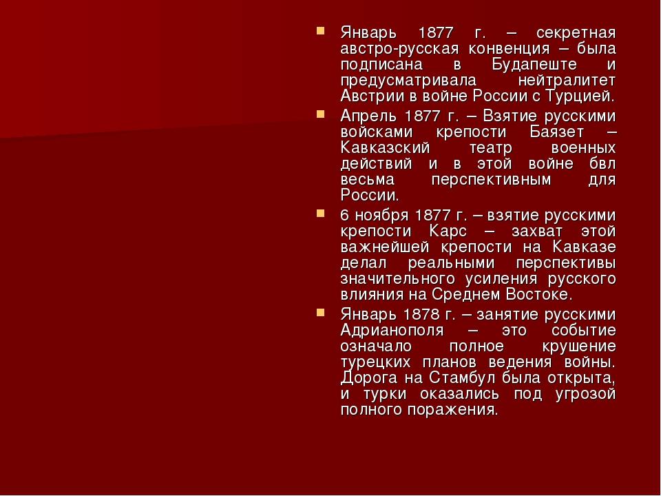 Январь 1877 г. – секретная австро-русская конвенция – была подписана в Будапе...