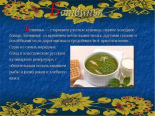 Ботвинья — старинное русское кушанье, первое холодное блюдо. Ботвинья со вре