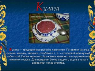 Кулага — традиционное русское лакомство. Готовится из ягод калины, малины, ч