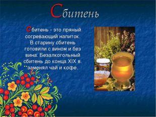 Сбитень - это пряный согревающий напиток. В старину сбитень готовили с вином