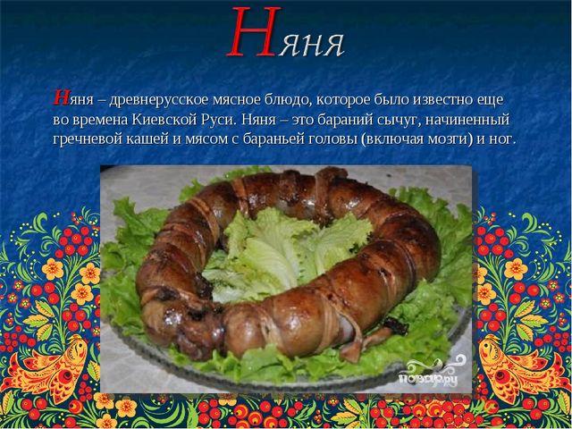 Няня – древнерусское мясное блюдо, которое было известно еще во времена Киевс...