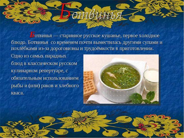 Ботвинья — старинное русское кушанье, первое холодное блюдо. Ботвинья со вре...